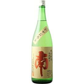 【日本酒/秋酒】南(みなみ)特別純米 無濾過 ひやおろし R2BY 1800ml