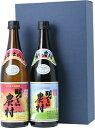 □【お酒ギフト★送料無料】【芋焼酎】明るい農村 720ml 25度 2本セット
