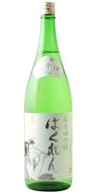 ☆【日本酒/ひやおろし】白ばくれん 超辛口吟醸 1800ml ※クール便発送 ※お一人様2本迄
