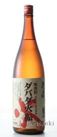☆【栗焼酎】ダバダ火振り 25度 1800ml