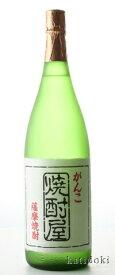 ☆【芋焼酎】がんこ焼酎屋 25度 1800ml