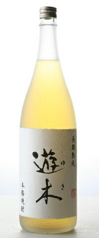 ☆【米焼酎】遊木(ゆき) 1800ml
