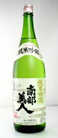 ☆【日本酒】南部美人 純米吟醸 1800ml