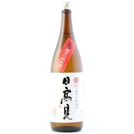 ☆【日本酒】日高見(ひたかみ) 超辛口純米 1800ml