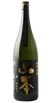 ☆ Yamamoto (山本) junmai ginjo sake pure-black 1800 ml