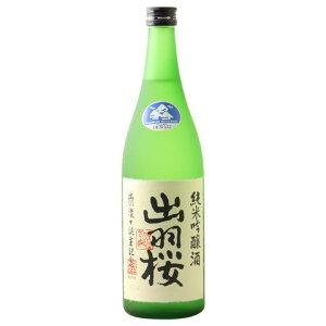 ☆【日本酒】出羽桜(でわざくら)純米吟醸 生酒 出羽燦々誕生記念 720ml ※クール便発送