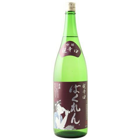 ☆【日本酒】赤ばくれん 吟醸 超辛口 1800ml