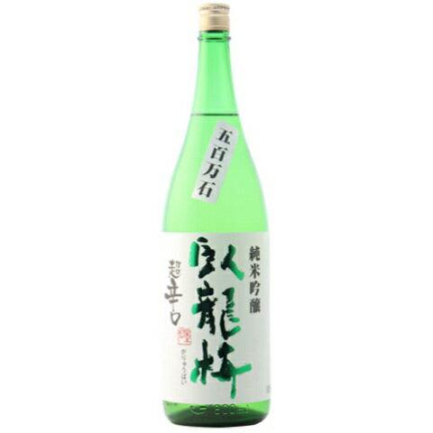 ☆【日本酒】臥龍梅(がりゅうばい)純米吟醸 生貯原酒 超辛口 1800ml ※クール便発送