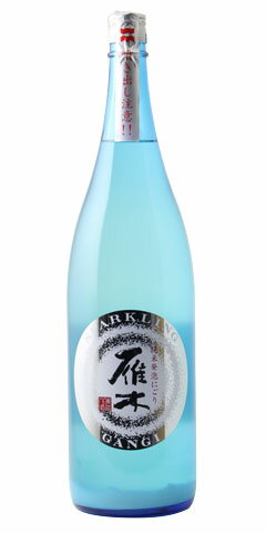 ☆【日本酒/スパークリング】雁木(がんぎ)スパークリング 純米発泡にごり生原酒 1800ml ※クール便発送