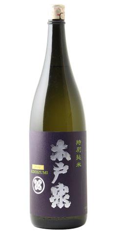 ☆【日本酒】木戸泉(きどいずみ)特別純米 無濾過原酒 雄町 BLUISH PURPLE 2015 1800ml