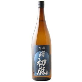☆【日本酒】有磯(ありいそ)曙(あけぼの)初嵐(はつあらし)純米吟醸 富の香 火入れ 1800ml