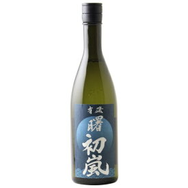 ☆【日本酒】有磯(ありいそ)曙(あけぼの)初嵐(はつあらし)純米吟醸 火入れ 720ml