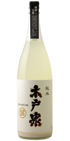 ☆【日本酒/しぼりたて】木戸泉(きどいずみ)純米 にごり酒 1800ml ※クール便発送
