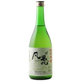☆【日本酒】ひこ孫 純米吟醸 凡愚(ぼんぐ) 720ml
