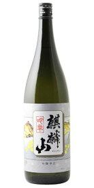 ☆【日本酒】麒麟山(きりんざん)吟醸 辛口 1800ml