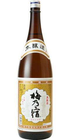 ☆【日本酒】梅乃宿(うめのやど)本醸造1800ml