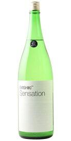 ☆【日本酒】笑四季(えみしき)純米 生酒 センセーション 白ラベル 30BY 1800ml ※クール便発送
