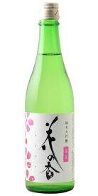 ☆【日本酒】花の香(はなのか)純米大吟醸 桜花 火入れ 30BY 720ml ※クール便発送