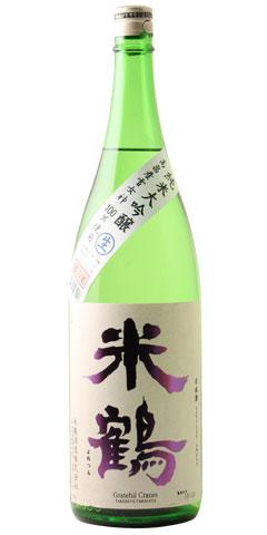 ☆【日本酒/しぼりたて】米鶴(よねつる)純米大吟醸 生 雪女神 1800ml ※クール便発送