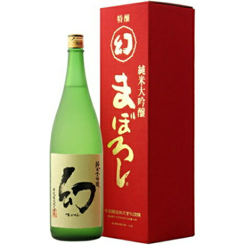 □・【日本酒】幻(まぼろし)純米大吟醸 赤箱 1800ml
