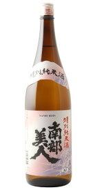 ☆【日本酒】南部美人(なんぶびじん) 特別純米酒 1800ml