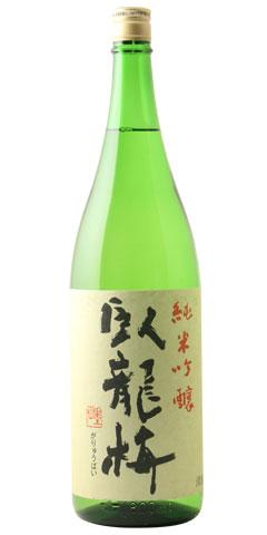 ☆【日本酒】臥龍梅(がりゅうばい)純米吟醸 1800ml