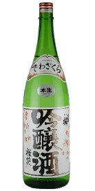 □【日本酒】出羽桜(でわざくら)桜花吟醸酒 本生 1800ml ※クール便発送