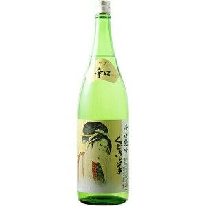 ○【日本酒】まずはこれを飲むべし!くどき上手純吟辛口1800ml
