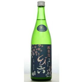 ☆【日本酒/スパークリング】出羽桜(でわざくら)微発泡 吟醸にごり とび六 720ml ※クール便発送