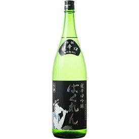 【日本酒】黒ばくれん 超辛口 吟醸 生酒 1800ml ※クール便発送 ※お一人様3本迄