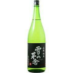 ☆【日本酒】雪の茅舎(ゆきのぼうしゃ)山廃純米1800ml