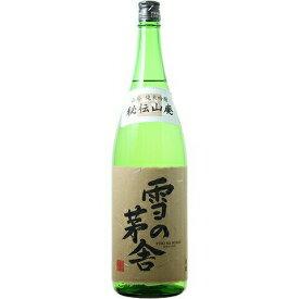 ☆【日本酒】雪の茅舎(ゆきのぼうしゃ)秘伝山廃 純米吟醸 1800ml