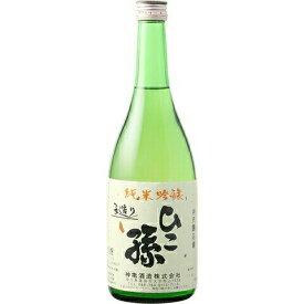☆【日本酒】ひこ孫 純米吟醸 720ml※クール便発送