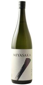 ☆【日本酒】MIYASAKA 純米吟醸 美山錦 1800ml
