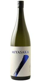☆【日本酒】MIYASAKA 純米吟醸 生原酒 美山錦 1800ml ※クール便発送