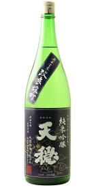 ☆【日本酒】天穏(てんおん)純米吟醸 改良雄町55% 一回火入れ 1800ml