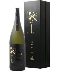 ☆・【日本酒/KJ】喜楽長(きらくちょう)大吟醸 敬いし 29BY 1800ml
