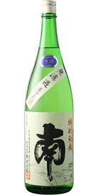 ☆【日本酒】南(みなみ)特別純米 無濾過生原酒 30BY 1800ml ※クール便発送