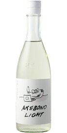 ★【日本酒】有磯(ありいそ)曙(あけぼの)純米 AKEBONO LIGHT 720ml