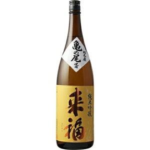 ☆【日本酒】来福(らいふく)純米吟醸亀の尾1800ml