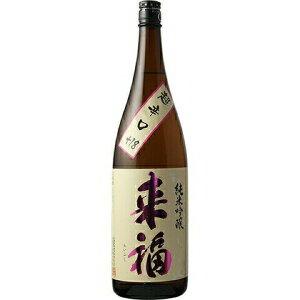 ☆【日本酒】来福(らいふく)純米吟醸超辛口1800ml