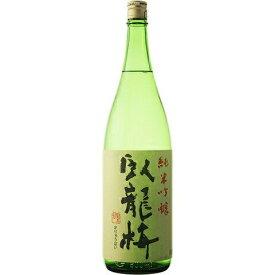 【日本酒】臥龍梅(がりゅうばい)純米吟醸 1800ml