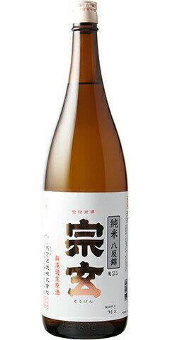 ☆【日本酒】宗玄(そうげん)純米無濾過生原酒八反錦1800ml※クール便発送