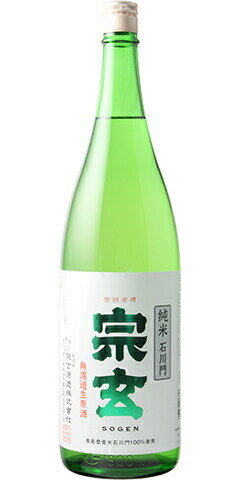 ☆【日本酒】宗玄(そうげん)純米無濾過生原酒石川門1800ml※クール便発送