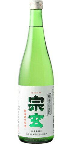 ☆【日本酒】宗玄(そうげん)純米無濾過生原酒石川門720ml※クール便発送