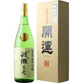 【日本酒/KJ】開運(かいうん)純米大吟醸 伝・波瀬正吉 30BY 箱入 1800ml ※クール便発送