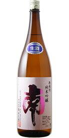 ☆【日本酒】南(みなみ)純米吟醸 無濾過生原酒 出羽燦々50% R1BY 1800ml ※クール便発送