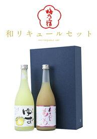 □【お酒ギフト★送料無料】【和リキュール】梅乃宿のリキュール 720ml×2本セット