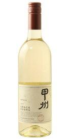 ☆【白ワイン】グレイス甲州 2017 750ml