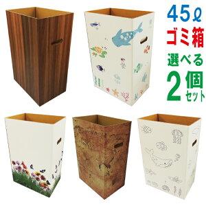 【45Lゴミ箱】ダンボール製ダストボックス「DustoryBOX -ゴミ箱物語- 」選べる2個セット【ダンボール】デザイン:木目A、花と蝶、地図、おさかな、ぬりえ≪クーポン対象商品≫